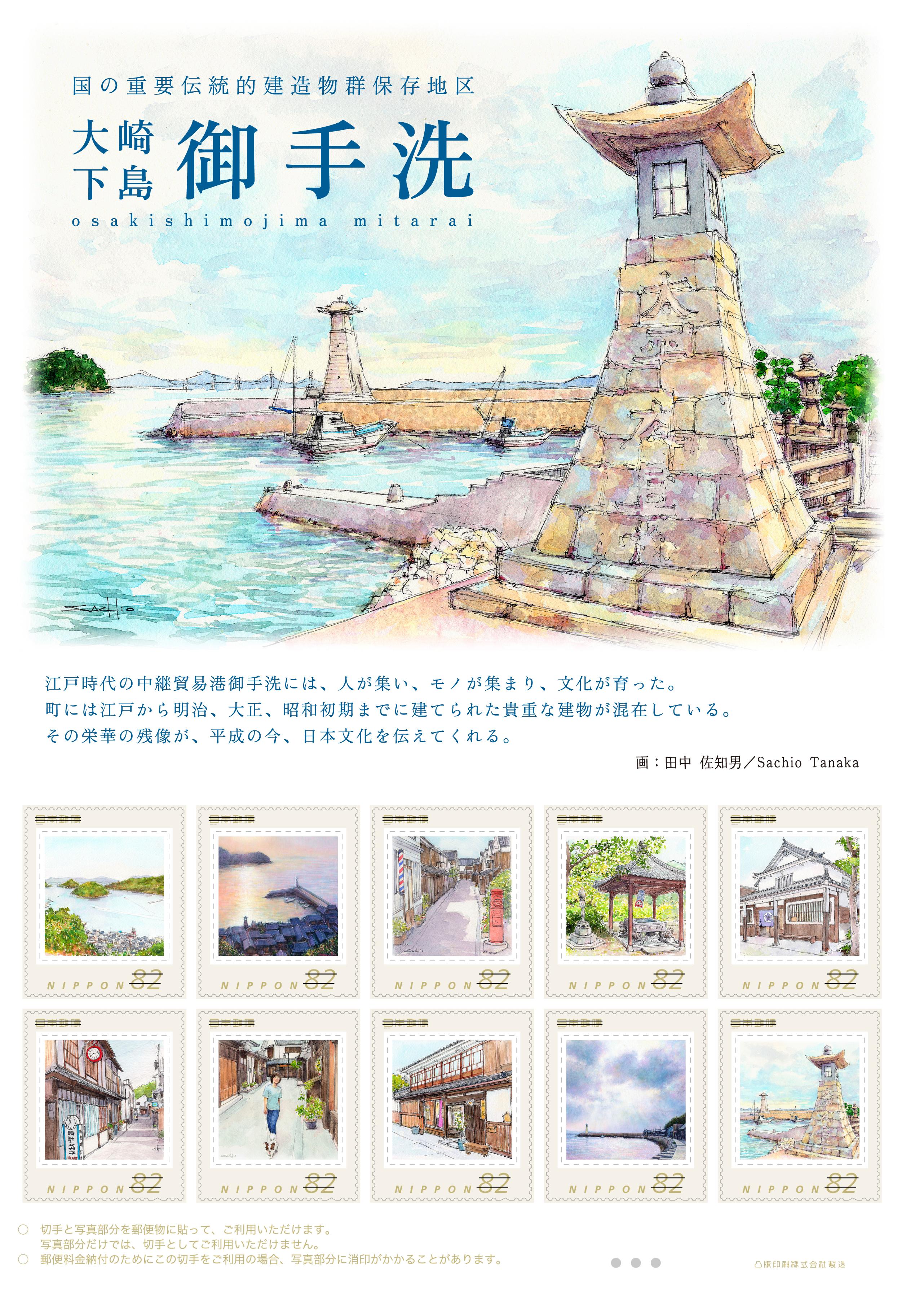 御手洗郵便局発売の佐知男さん作品切手シート