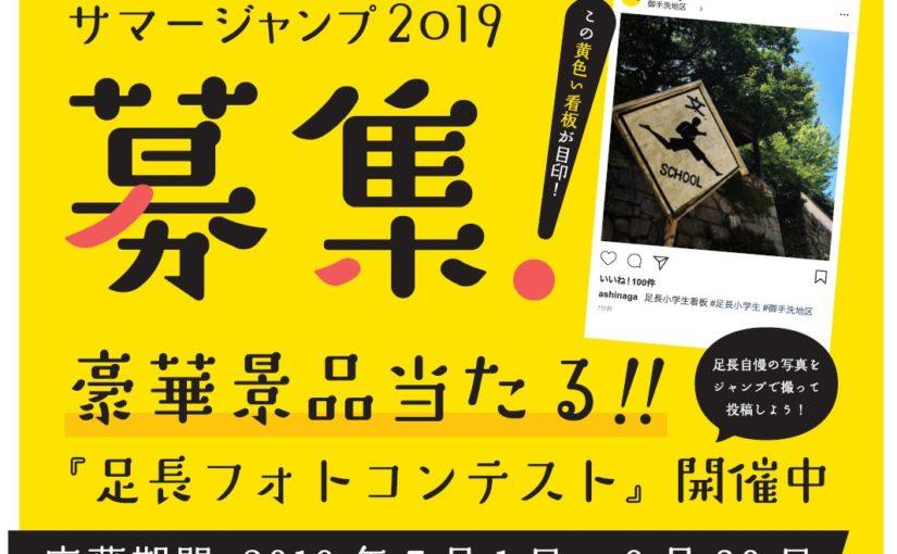 サマージャンプ2019足長フォトコンテスト開催!