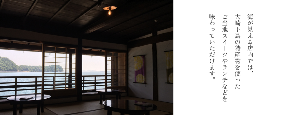 海が見える店内では、大崎下島の特産物を使ったご当地スイーツやランチなどを味わっていただけます。