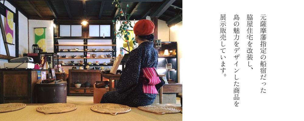 元薩摩藩指定の船宿だった脇屋住宅を改装し、島の魅力をデザインした商品を展示販売しています。