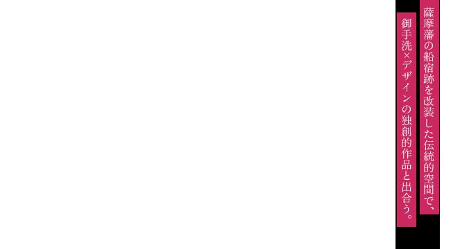 薩摩藩船宿跡脇屋 | 合同会社よーそろ | <? bloginfo('description'); ?>