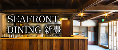 SEAFRONT DINING新豊 | 合同会社よーそろ | 広島県呉市豊町御手洗(大崎下島)