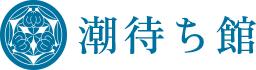 潮待ち館 | 合同会社よーそろ | <? bloginfo('description'); ?>