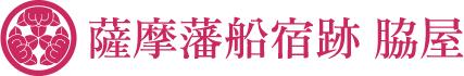 薩摩藩船宿後脇屋 | 合同会社よーそろ | <? bloginfo('description'); ?>