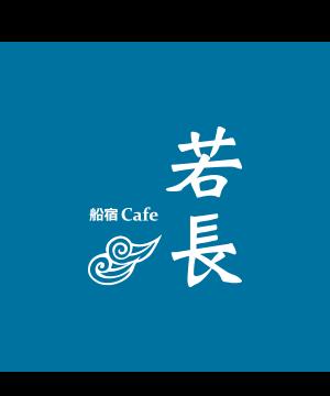 船宿カフェ若長 | 合同会社よーそろ | <? bloginfo('description'); ?>