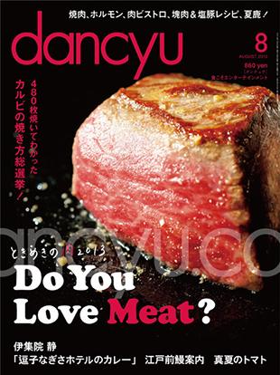 danchu-201308-01