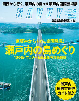 savvy-201609-01