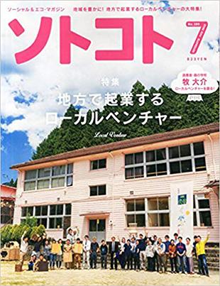sotokoto-201507-01