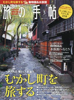 tabi-no-techo-201803-01
